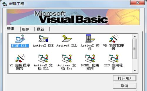 vb小程序