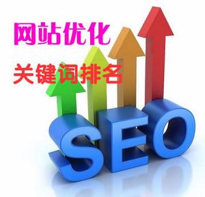 优化网站排名