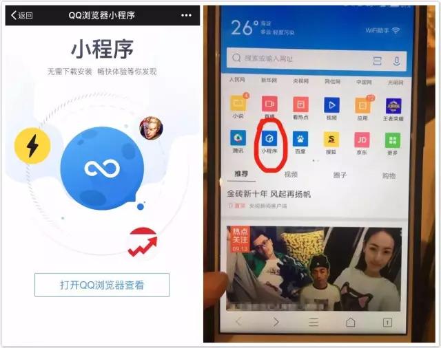 微信小程序平台