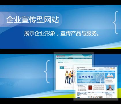 网站推广宣传