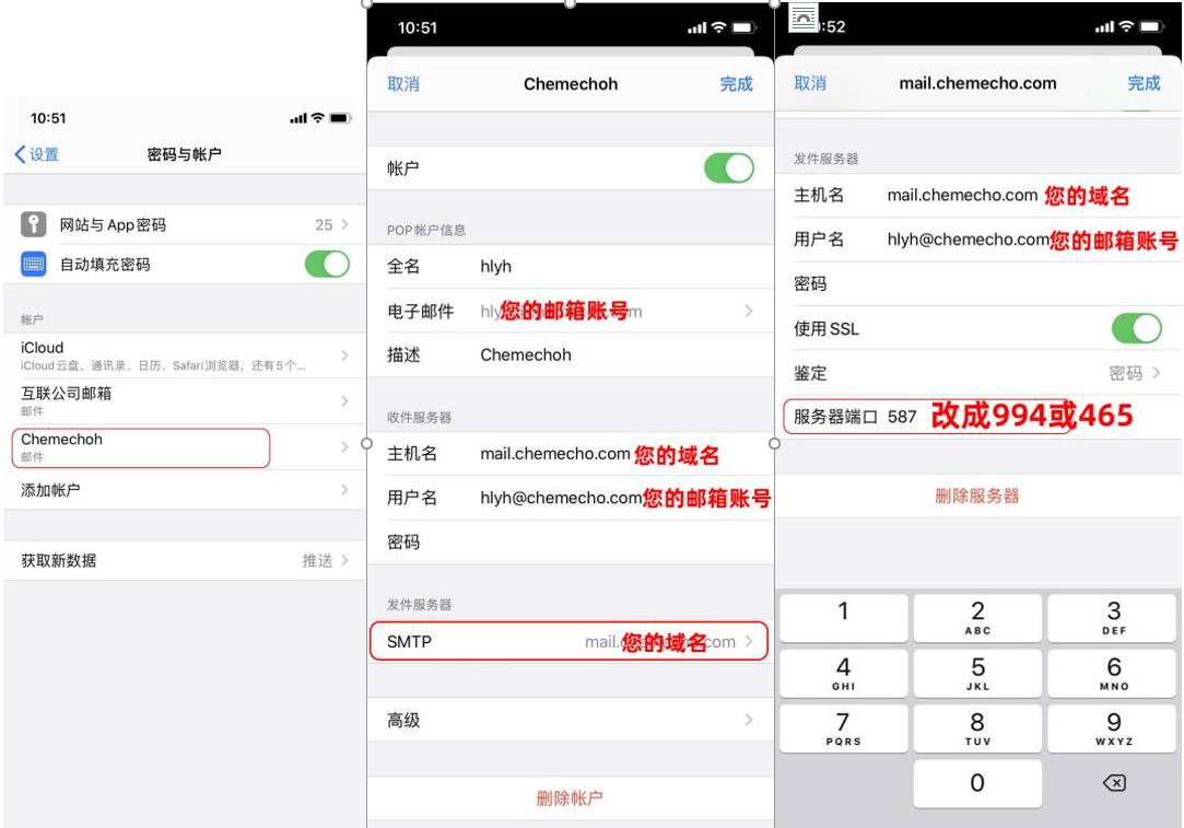 iphone修改smtp设置