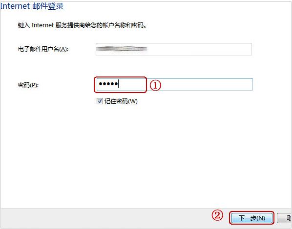 在vista/win7系统中设置互联邮箱收发