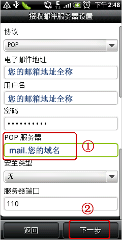在Android(安卓)系统中设置互联邮箱收发