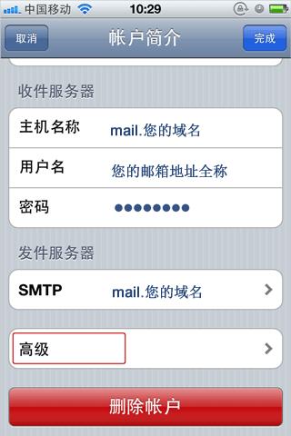 iPhone/ipad邮件应用程序中设置互联邮箱收发