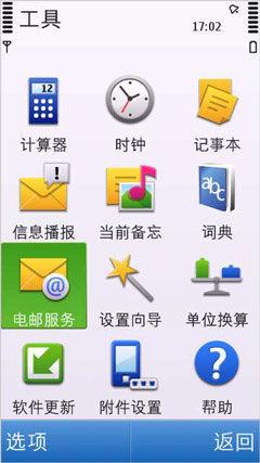 在Symbian(塞班)系统中设置互联邮箱收发