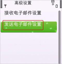 怎么在Symbian系统邮件应用程序中添加POP账户