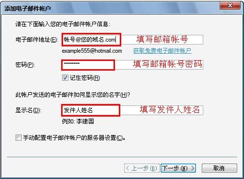 在vista/win7/win8系统中设置互联邮箱收发
