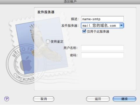 在Mac系统中设置互联邮箱收发